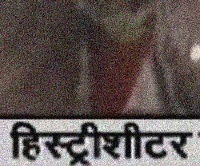 हिस्ट्रीशीटर रमेश सिंह काका की 68.32 लाख की संपत्ति सीज