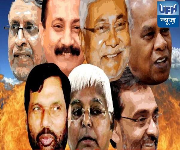 बिहार में चुनावी बिसात बिछने से पहले ही दलों के पैंतरे, सहयोगी पार्टी दिखा रहे आंखे
