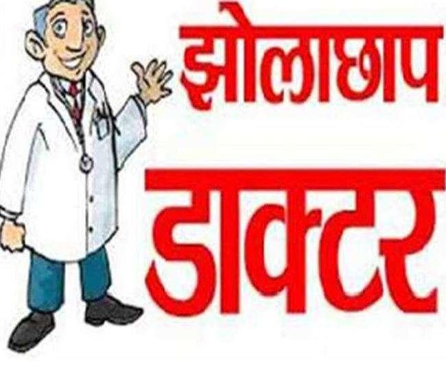 उन्नाव में झोलाछाप डॉक्टर ने 21 लोगों को दिया एचआईवी संक्रमण