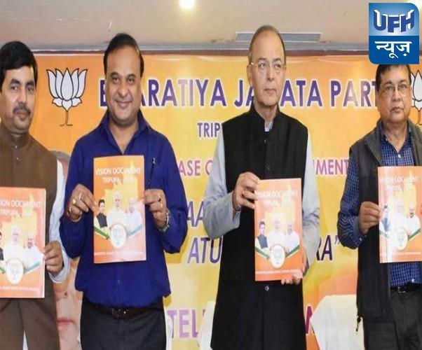 त्रिपुरा चुनाव के लिए वित्त मंत्री अरुण जेटली ने जारी किया विजन डाक्यूमेंट