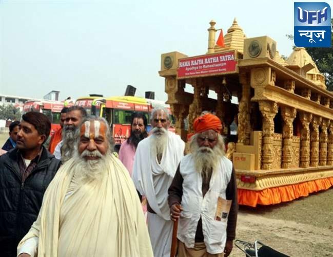 राम नगरी अयोध्या से आज रवाना होगा राम राज्य यात्रा रथ