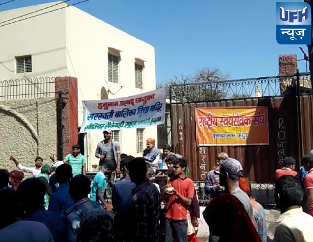 मथुरा मे आरएसएस के बैनर तले चलाए अश्लील गाने जमकर किया डांस, महिलाएं हुईं शर्मसार