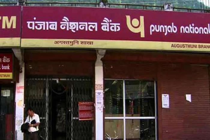 पीएनबी घोटाला: रिजर्व बैंक ने शुरू किया सरकारी बैंकों का विशेष ऑडिट, ट्रेड फाइनैंसिंग पर होगा मुख्य ध्यान