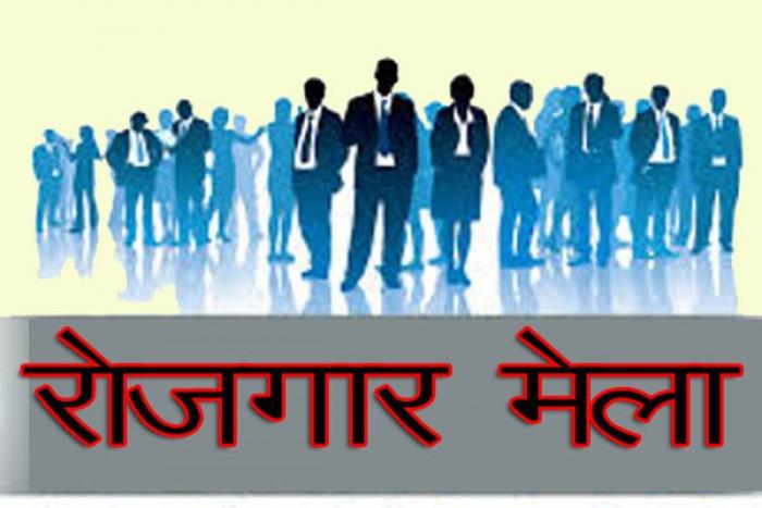 अलीगढ़ जनपद मे 23 मार्च को विशाल रोजगार मेला