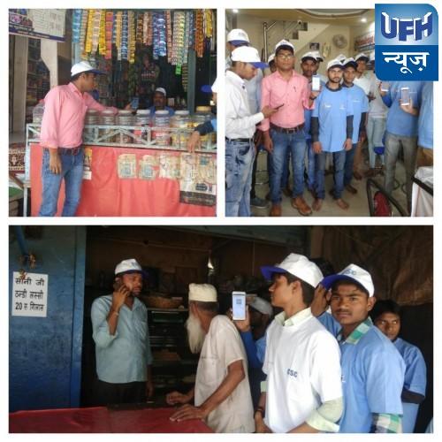 हमीरपुर मे भीम ऐप्स की निकली जागरूकता रैली दुकानदारों ने लिया बढ़-चढ़कर हिस्सा