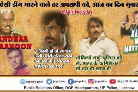 UP पुलिस ने फिल्मी अंदाज में दी अपराधियों को चेतावनी