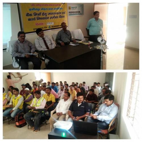 इलाहाबाद बैंक  के हमीरपुर मंडल द्वारा आयोजित बैंक मित्रों हेतु जागरूकता एवं कार्य निष्पादन समीक्षा बैठक हुई