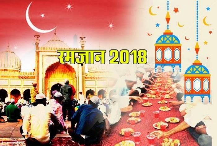 दारुल उलूम ने माहे रमज़ान का किया एलान पहला रोजा गुरुवार से