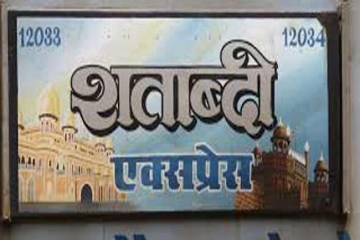 इटावा आते-आते कानपुर दिल्ली रिवर्स शताब्दी का एसी खराब, यात्री अचेत हंगामा