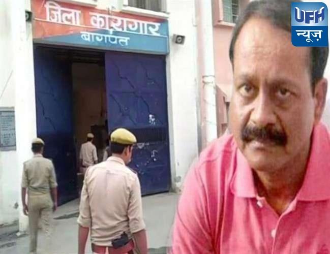बागपत जेल में पूर्वांचल के माफिया डॉन मुन्ना बजरंगी की हत्या