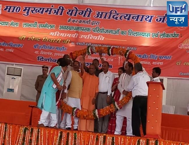 हाथरस मे CM योगी ने कहा पिछली सरकारों के काम से विकास रुका और निवेश बंद हुआ