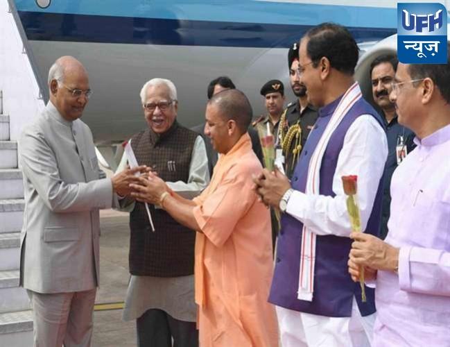 राष्ट्रपति रामनाथ कोविंद लखनऊ पहुंचे करेंगे ओडीओपी का समिट का उद्घाटन