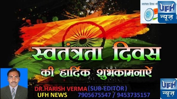 समस्त देशवासियों को स्वतंत्रता दिवस की हार्दिक शुभकामनाएं - डॉ हरीश वर्मा (सह सम्पादक)