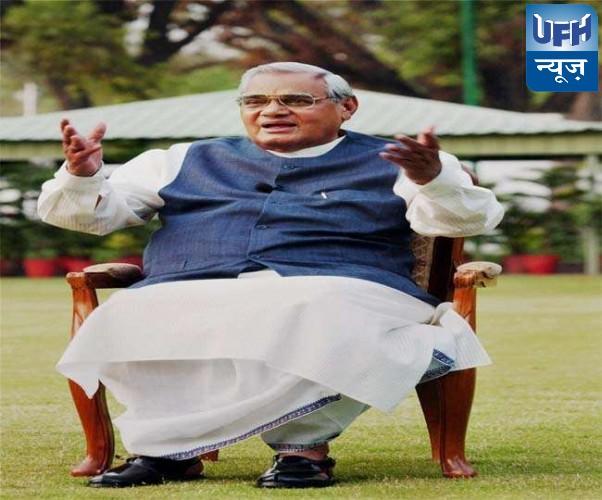 पूर्व प्रधानमंत्री अटल बिहारी वाजपेयी का निधन, सात दिन का राजकीय शोक