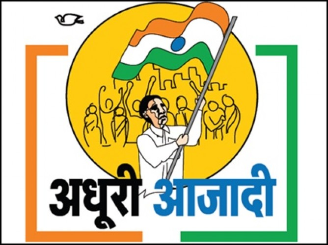 क्या देश के नागरिकों को मिल पाई आजादी क्या भारत आजाद है?
