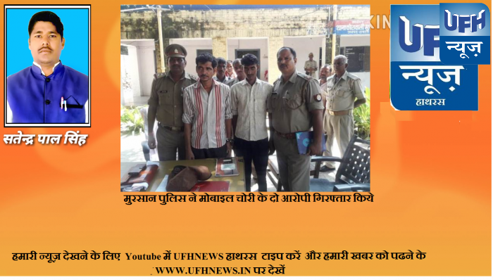 मोबाइल चोरी के दो आरोपी गिरफ्तार