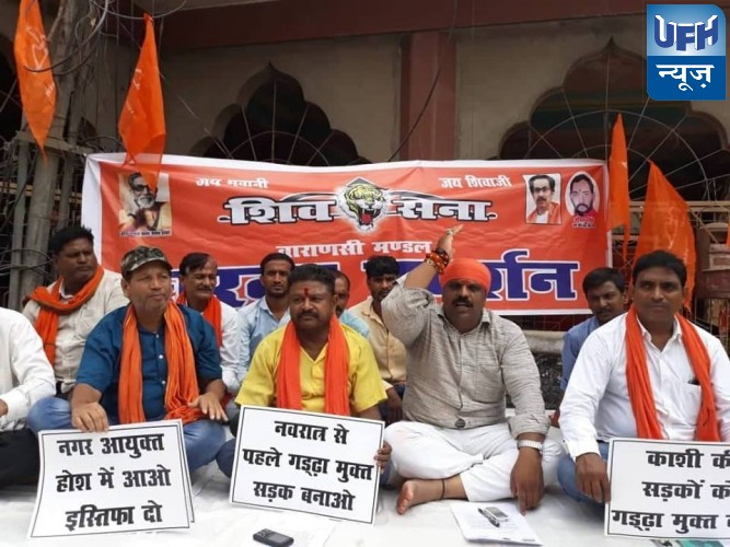 काशी को गड्ढा मुक्त कराने के लिये शिवसेना उप प्रमुख अजय चौबे ने महावीर मन्दिर चौराहे पर दिया धरना