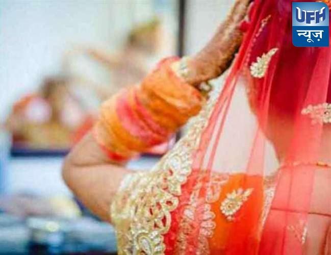 बागपत मे शादी डॉटकॉम वाली दुल्हन ने दिया ऐसा धोखा ताउम्र याद रखेगा दूल्हा