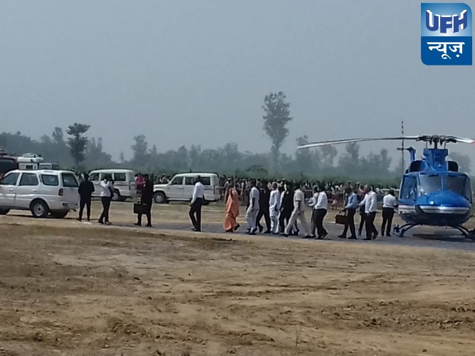 लखीमपुर के भीखमपुर के पास उतरा यूपी के सीएम का उड़न खटोला पहुँचे पूर्व मंत्री के गांव