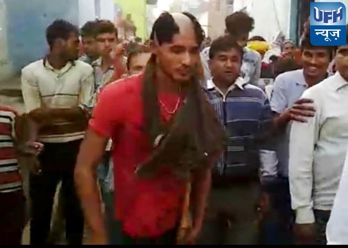जिला अलीगढ़ में फेसबुक पर लड़कियों के संग लगाई फोटो, गंजा करके गांव में घुमाया