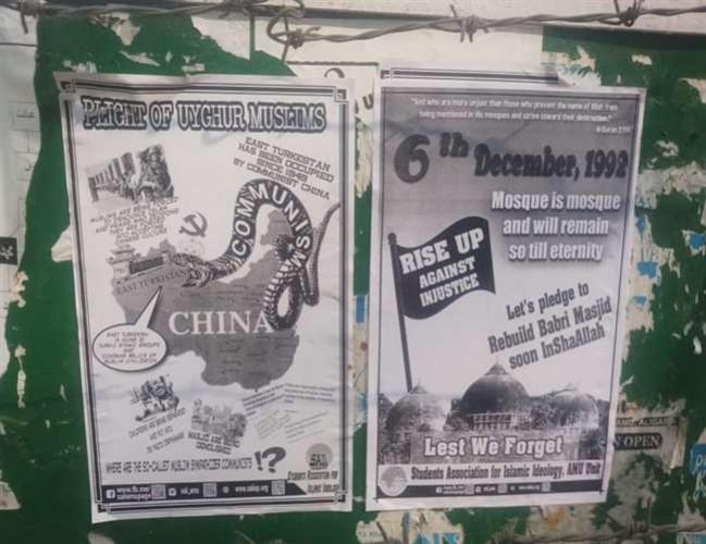 AMU अलीगढ़ में मस्जिद बनाने के पक्ष में माहौल बनाने को लगे पोस्टर्स