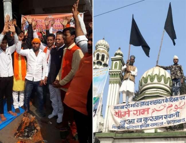 अयोध्या में हिंदुओं का शौर्य दिवस तो मुस्लिम पक्ष का यौमे गम