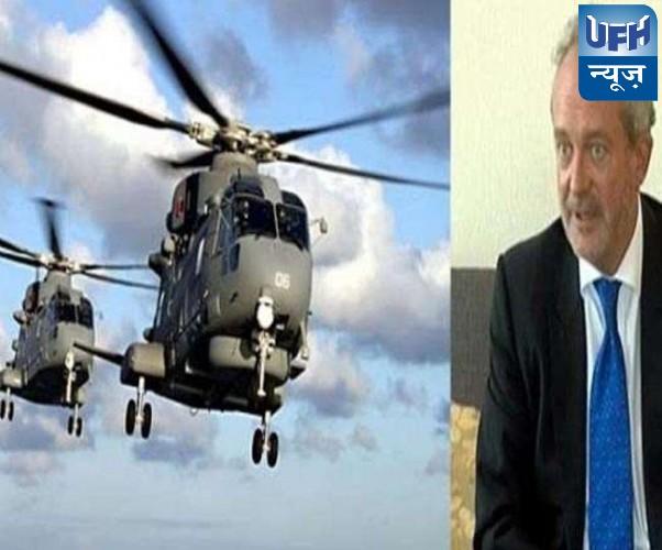 हेलीकॉप्टर घोटाले में सीबीआइ को मिली मिशेल के हस्ताक्षर का नमूना लेने की अनुमति
