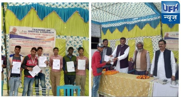 प्रधानमंत्री ग्रामीण डिजिटल साक्षरता अभियान में उत्तीर्ण हुए छात्र छात्राओं को मुख्य अथति म0 विधायक श्री आर0के0 सिंह पटेल द्वारा प्रमाण पत्र वितरित किया गया