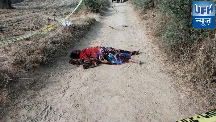 32वर्षीय महिला की कुल्हाड़ी के की गयी नृशंग हत्या