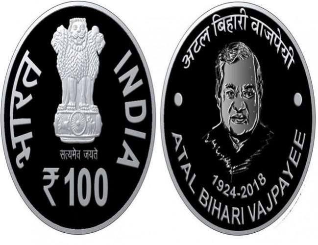 अब भारत रत्न अटल बिहारी वाजपेयी के नाम पर जारी होगा सौ का सिक्का