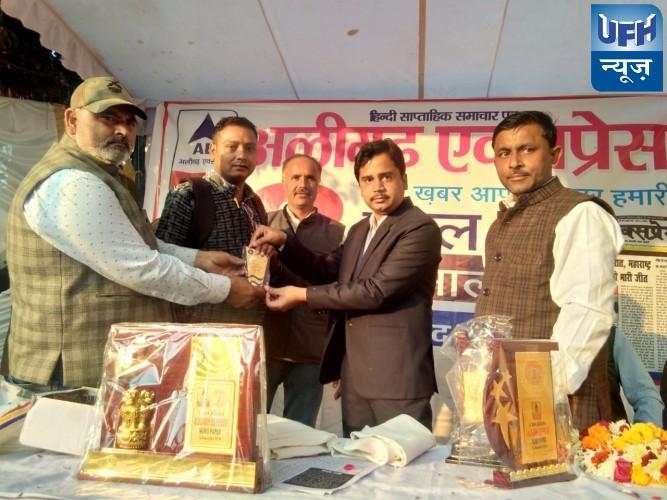 अलीगढ़ एक्सप्रेस के तीन बर्ष पूर्ण होने पर अपने पत्रकारों का किया सम्मान समारोह