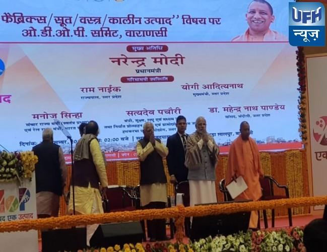 प्रधानमंत्री नरेंद्र मोदी ने वाराणसी में समर्पित किया अंतराष्ट्रीय चावल अनुसंधान केंद्र