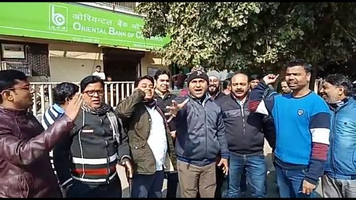 बैंक कर्मियों ने की हड़ताल,दो दिन की रहेगी हड़ताल