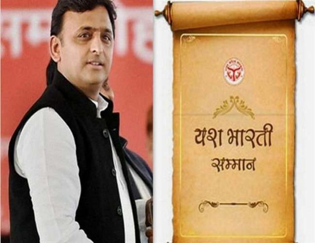 पूर्व मुख्यमंत्री अखिलेश यादव सरकार ने 53 लोगों को मनमाने ढंग से प्रदान किया यश भारती सम्मान