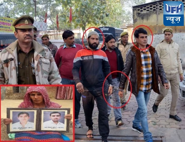 जिला मुजफ्फरनगर के कवाल गांव में दो भाइयों की हत्या के दोषी सात लोगों को उम्र कैद