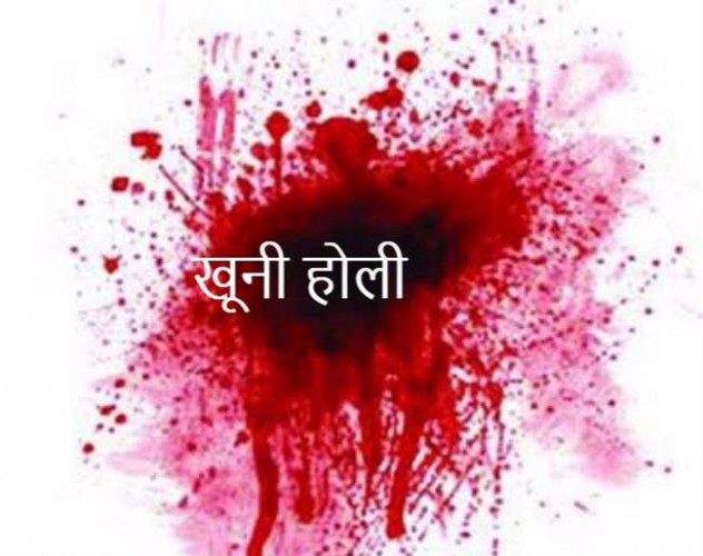 हमीरपुर मे रंग खेलने को लेकर हुए विवाद में बड़े ने खेल डाली छोटे भाई के खून की होली