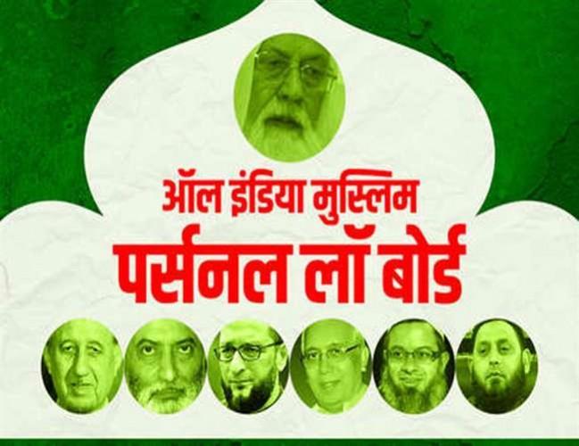 लखनऊ में ऑल इंडिया मुस्लिम पर्सनल लॉ बोर्ड ने बुलाई आपात बैठक