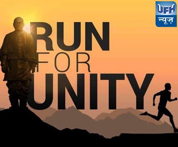 जनपद वाराणसी में उप मुख्यमंत्री डा. दिनेश शर्मा करेंगे रन फार यूनिटी आयोजन का शुभारंभ