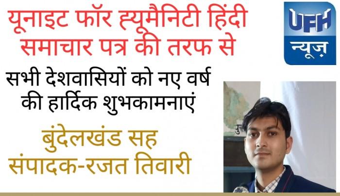 यूनाइट फॉर ह्यूमैनिटी हिंदी समाचार पत्र की तरफ से सभी देशवासियों को नए वर्ष की हार्दिक शुभकामनाएं- बुंदेलखंड सह संपादक