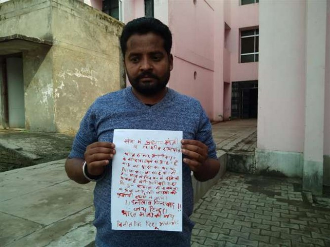 मुझे मानव बम बनाकर पाकिस्तान भेजा जाए, खून से खत लिखकर की मांग