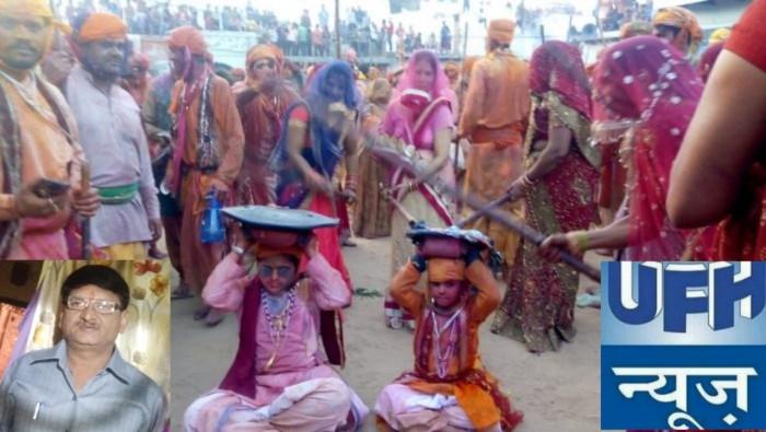 मथुरा के नंदग्राम में मयूरी नृत्य कर सहे बरसाने के हुरियारों ने लाठियों के वार