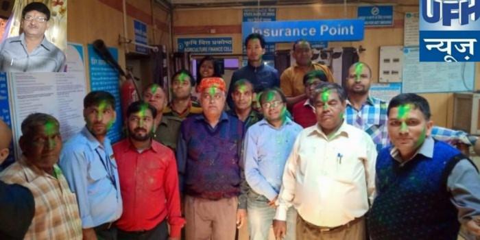 मथुरा के मांट में भारतीय स्टेट बैंक ने मनाया होली मिलन समारोह