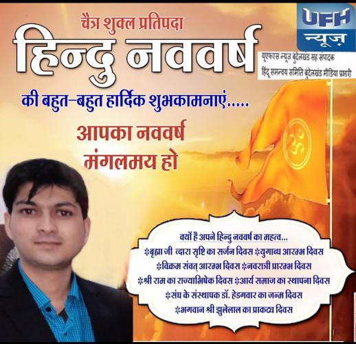 सभी देशवासियों को हिंदू नववर्ष की हार्दिक शुभकामनाएं-रजत तिवारी बुंदेलखंड सह संपादक