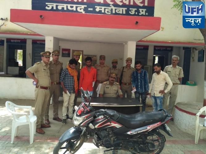 लगभग 6 दिन पहले जनपद में हुई लूट का महोबा व हमीरपुर पुलिस ने किया खुलासा