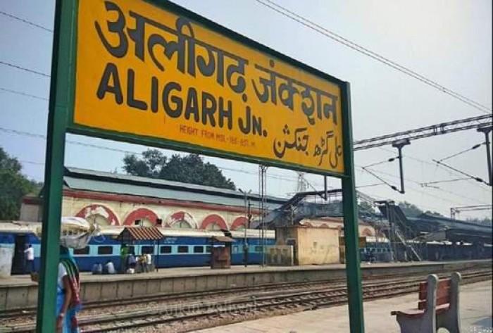 अलीगढ़-:बनारस स्टेशन को बम से उड़ाने की धमकी के बाद अलीगढ़ में सघन चेकिंग