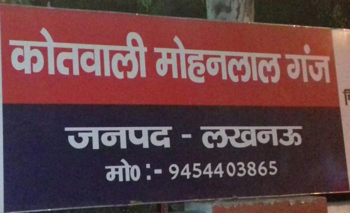 मोहनलालगंज क्षेत्र के सिसेंडी में दो पक्षों में मामूली विवाद को लेकर चले लाठी-डंडे दोनों तरफ से मुकदमा दर्ज