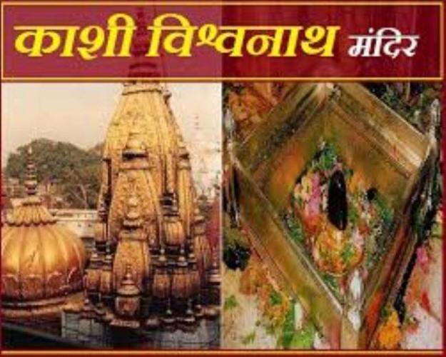श्रीकाशी विश्वनाथ मंदिर के सुगम दर्शन पैकेज में जल्द ही में जुड़ेगा आभासी संग्रहालय