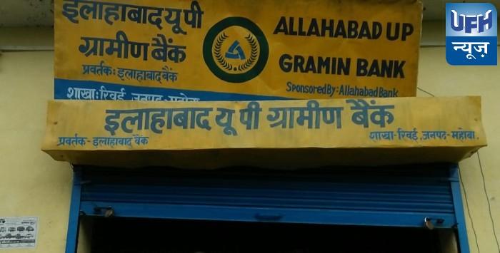 इलाहाबाद यूपी ग्रामीण बैंक   के हजारों खाताधारक रोज कर रहे परेशानियों का सामना