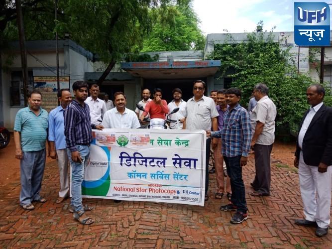 सीएससी द्वारा प्रधानमंत्री किसान मानधन योजना के अंतर्गत बाइक रैली का आयोजन किया गया