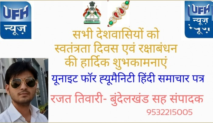 सभी देशवासियों को स्वतंत्रता दिवस एवं रक्षाबंधन की हार्दिक शुभकामनाएं -रजत तिवारी बुंदेलखंड सह संपादक